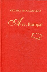 Ave, Europa! - фото обкладинки книги