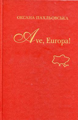Ave, Europa! - фото книги
