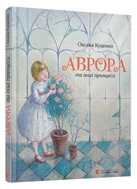 Аврора та інші принцеси - фото книги