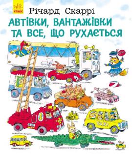 Автівки, вантажівки та все, що рухається - фото книги