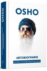 Автобіографія духовно неправильного містика - фото обкладинки книги