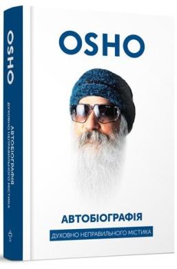 Автобіографія духовно неправильного містика - фото книги