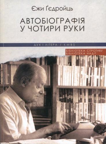 Книга Автобіографія у чотири руки
