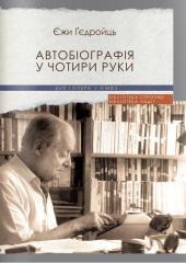 Автобіографія у чотири руки - фото обкладинки книги