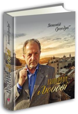 Автографи любові - фото книги