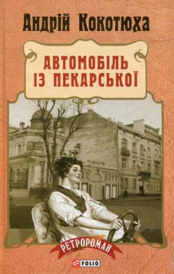 Автомобіль із пекарської - фото книги