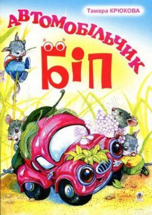 Книга Автомобільчик Біп