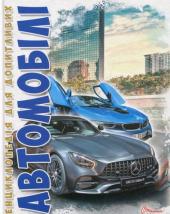 Автомобілі - фото обкладинки книги
