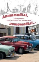 Книга Автомобілі, автомобілі...