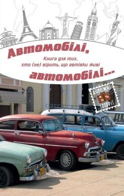 Автомобілі, автомобілі... - фото книги