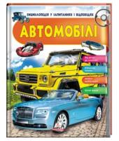 Автомобілі. Енциклопедія у запитаннях та відповідях - фото обкладинки книги