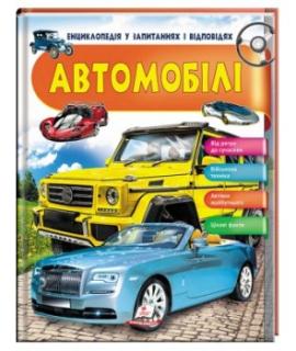 Автомобілі. Енциклопедія у запитаннях та відповідях - фото книги