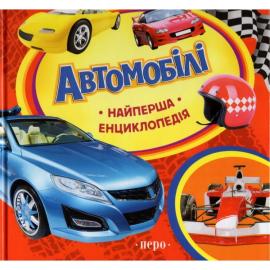 Автомобілі. Найперша енциклопедія - фото книги
