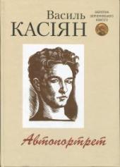 Автопортрет - фото обкладинки книги