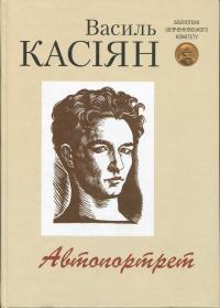 Книга Автопортрет