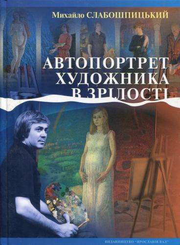 Книга Автопортрет художника в зрілості
