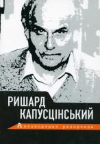 Книга Автопортрет репортера