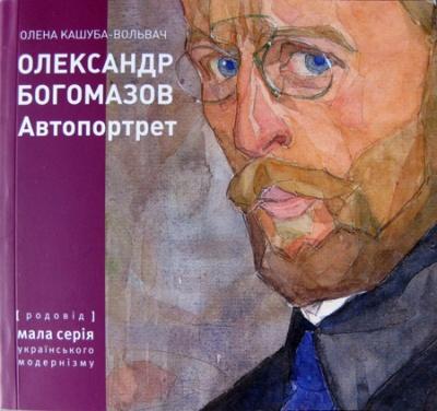 Книга Автопортрети