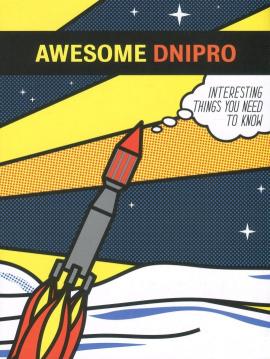 Awesome Dnipro - фото книги