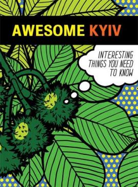 Awesome Kyiv (Дивовижний Київ). 3-тє вид - фото книги