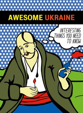 Awesome Ukraine. Interesting Things You Need To Know - фото книги