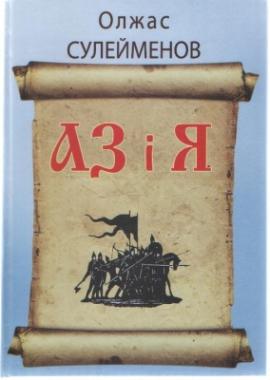 Книга АЗ і Я