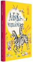 Книга Азбука-читалочка