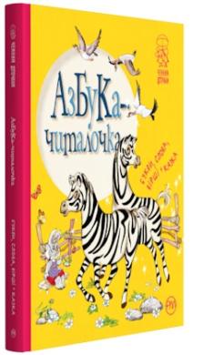 Азбука-читалочка - фото книги