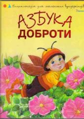 Азбука доброти - фото обкладинки книги