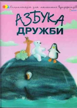 Азбука дружби - фото книги