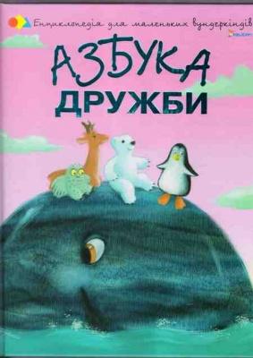 Книга Азбука дружби