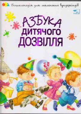 Азбука дитячого дозвілля - фото книги