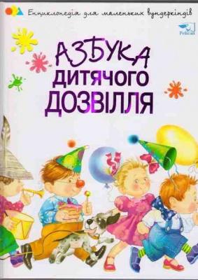 Книга Азбука дитячого дозвілля