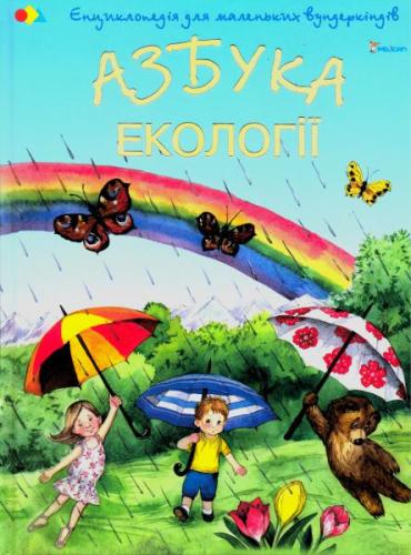 Книга Азбука екології
