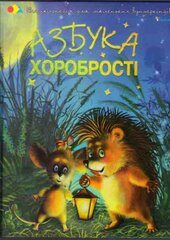 Азбука хоробрості - фото обкладинки книги