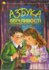 Азбука ввічливості - фото обкладинки книги