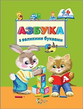 Книга Азбука з великими буквами
