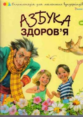 Азбука здоров'я - фото книги