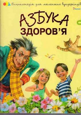 Книга Азбука здоров'я