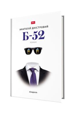 Б-52 - фото книги