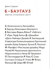 Б - БАУГАУЗ: Абетка сучасного світу - фото обкладинки книги
