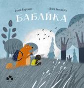 Бабайка - фото обкладинки книги