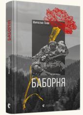 Баборня - фото обкладинки книги