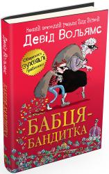 Бабця-бандитка - фото обкладинки книги