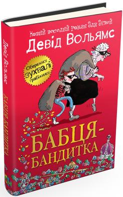 Бабця-бандитка - фото книги