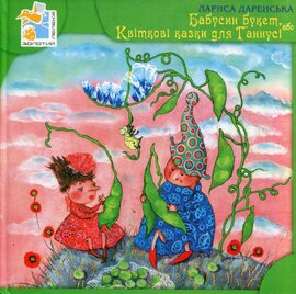 Бабусин букет, або квіткові казки для Ганнусі - фото книги