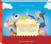 Бабусина господа - фото обкладинки книги