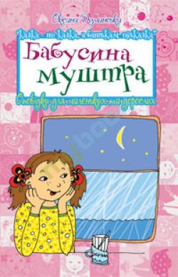 Бабусина муштра - фото книги