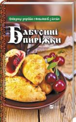 Бабусині пиріжки. Найкращі рецепти смаколиків з тіста - фото обкладинки книги