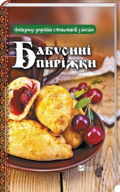 Бабусині пиріжки. Найкращі рецепти смаколиків з тіста - фото книги